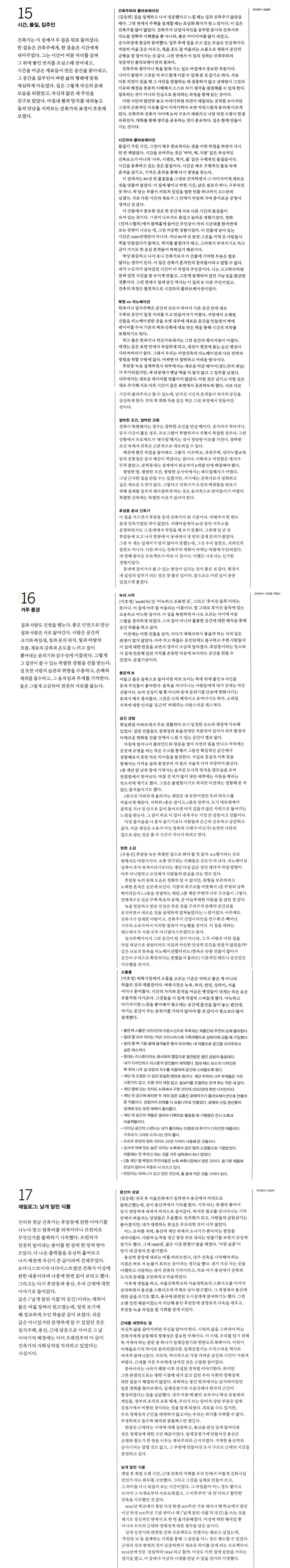 이안잡지편집08.png