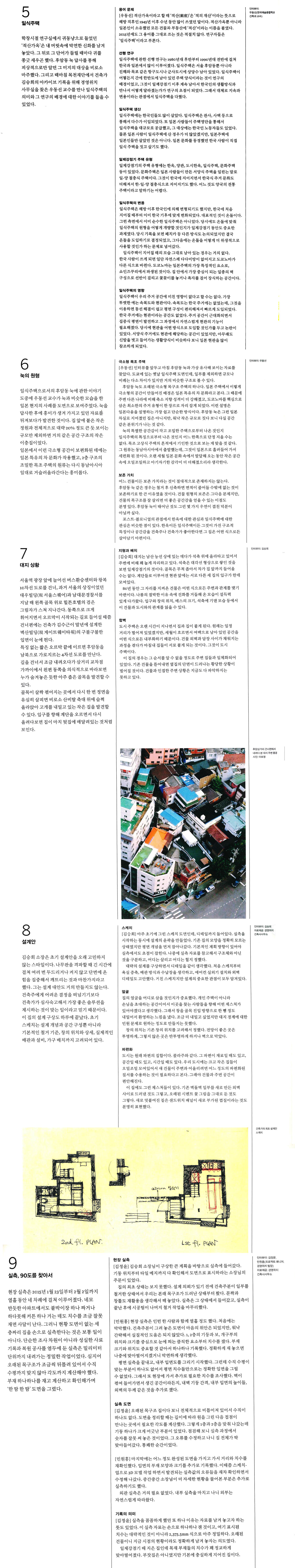 이안잡지편집02.png