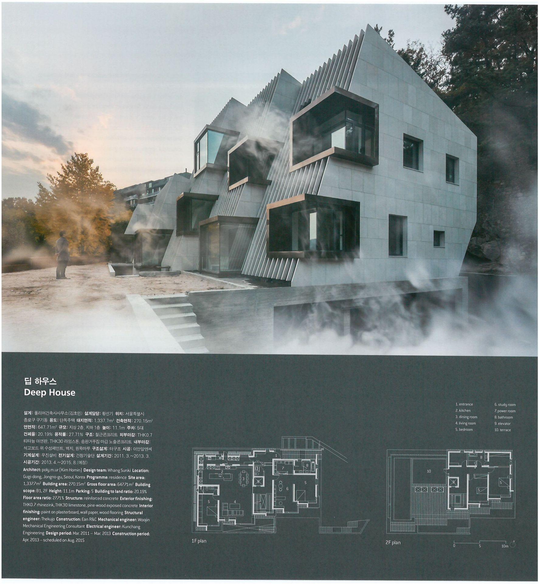 공간지-딥 하우스(사진).jpg